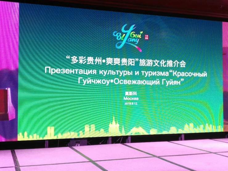 """""""多彩贵州·爽爽贵阳"""" 旅游文化推介活动走进莫斯科"""