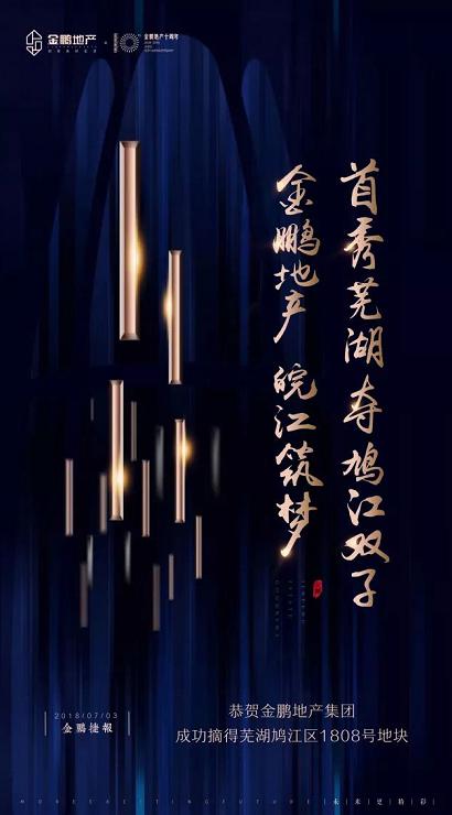 首进芜湖 筑梦皖江 金鹏地产战略版图再扩张