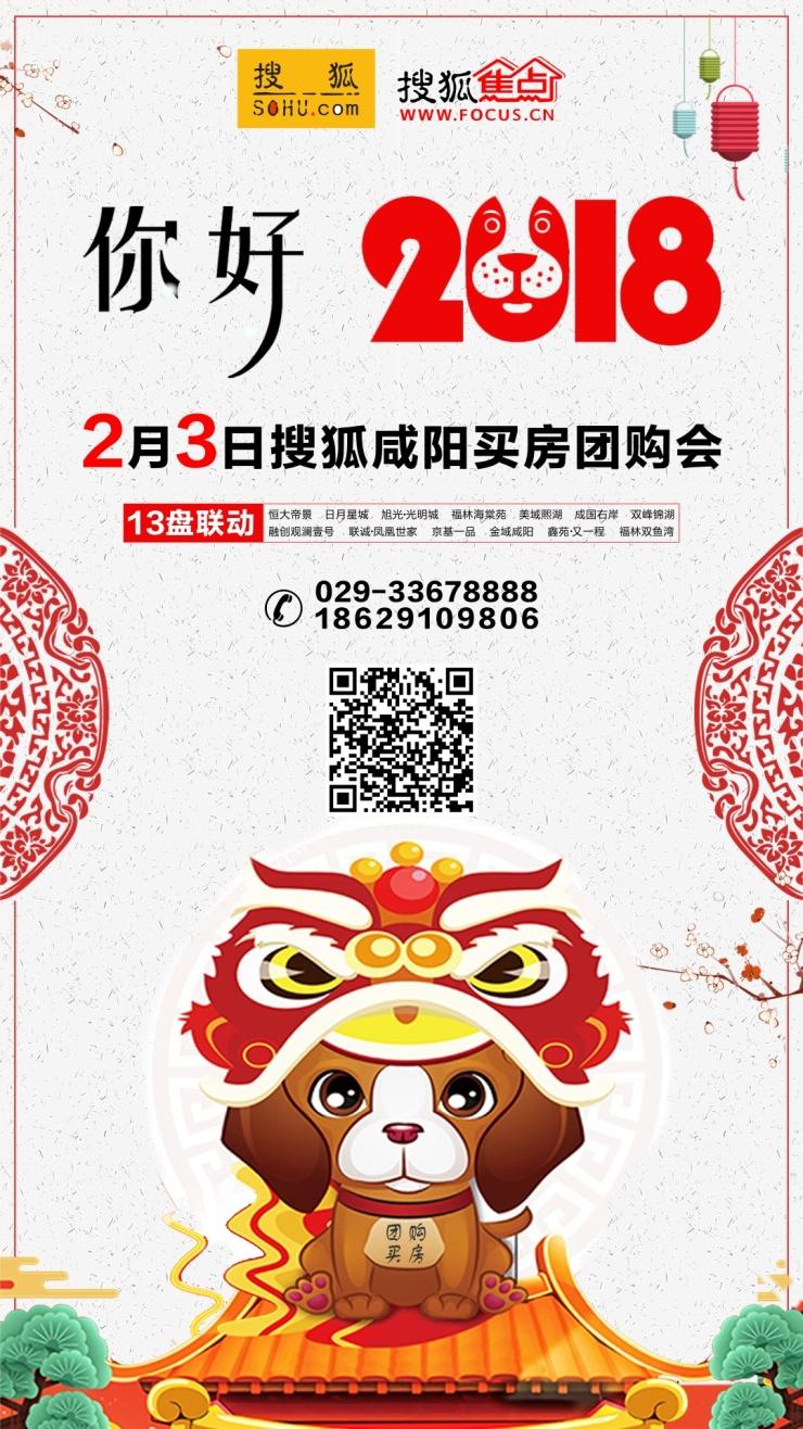 """2017年售1264套!成国右岸稳夺咸阳刚需市场销量""""王冠"""""""