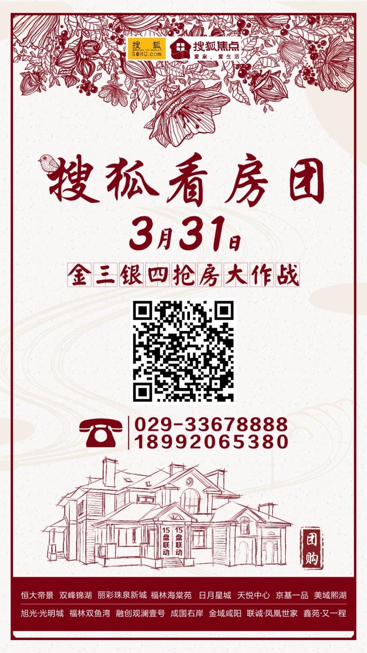 """3月咸阳楼市多现外地购房者 市场升温""""买房暴富""""流行"""