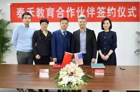 泰禾教育持续发力,与国际教育集团合作签约不断