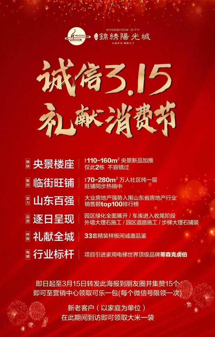 【大业•锦绣阳光城】――诚信3.15,礼献消费节