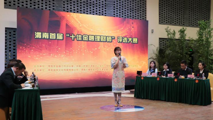 渭南首届十佳理财师现场比拼落幕 线上评选持续火热