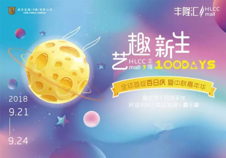 大事件!丰隆汇的百日庆,缘何变为全城最in嘉年华?!