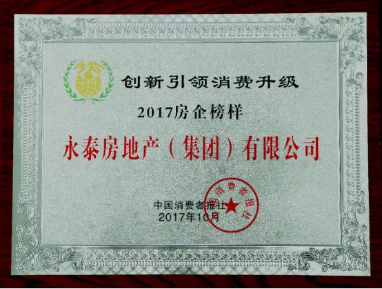 永泰集团荣膺创新引领消费升级2017房企榜样奖