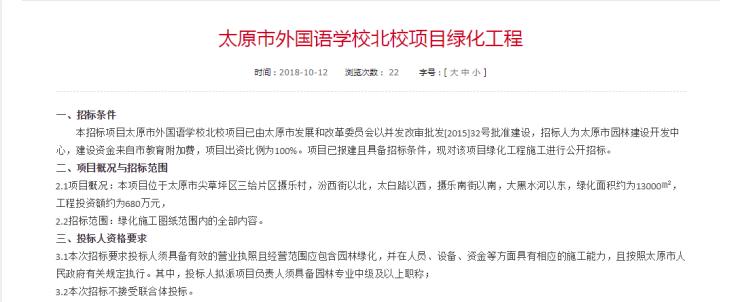 招标公告!太原市外国语学校北校项目绿化工程招标!