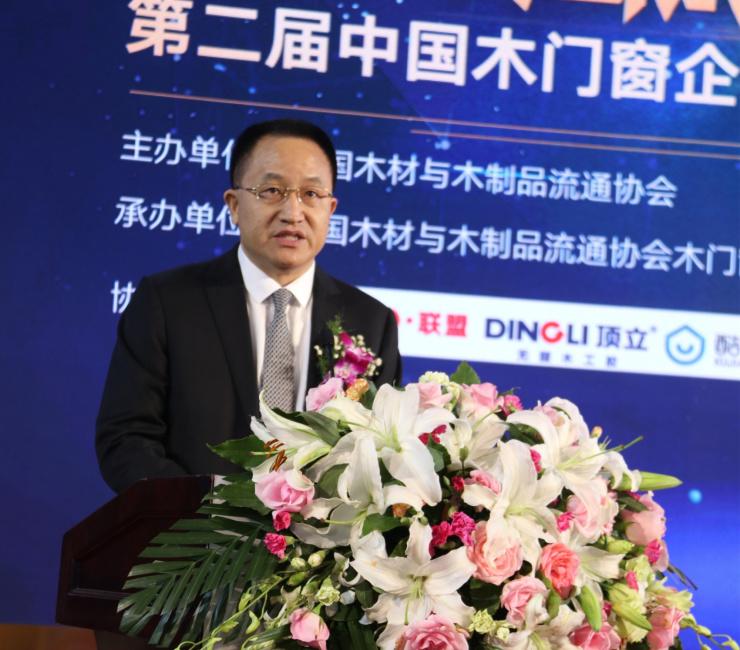 智赢未来——第二届中国木门窗企业家峰会成功召开