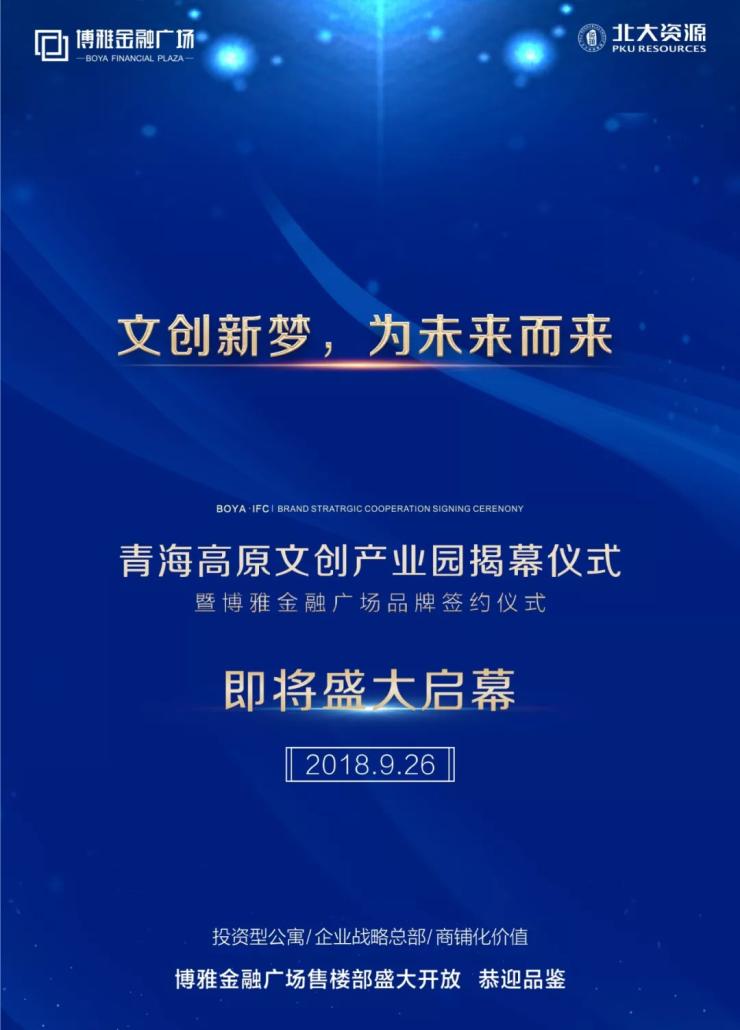 青海高原文创产业园揭幕仪式暨博雅金融广场品牌签约仪式即将启幕