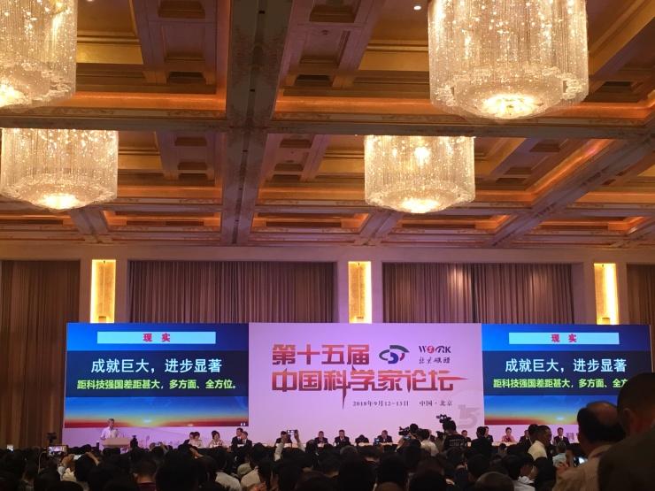 北京创氪材料科技有限公司受邀参加第十五届中国科学家论坛