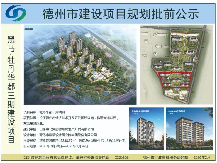 牡丹华都三期项目建设工程规划许可批前公示