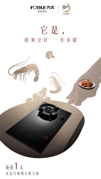 方太祭出黑科技灶具 满足厨房多面手需求