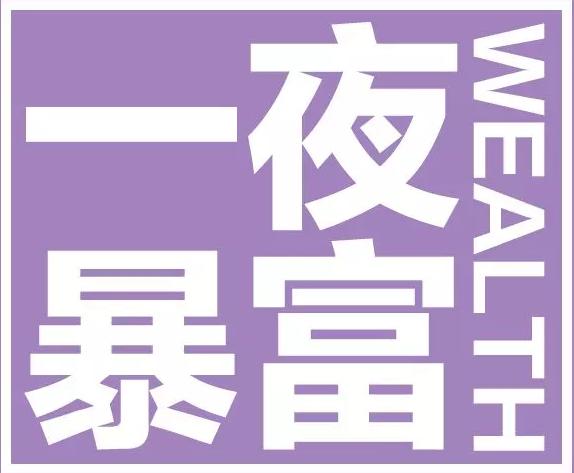 渭南2018最新网络热词出炉,快来认领属于你的