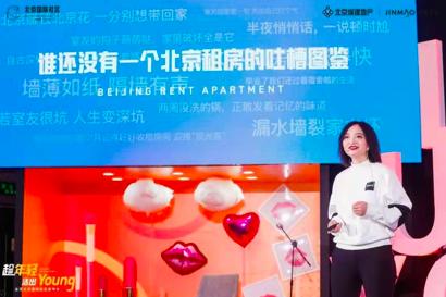 北京国际社区| 金茂青年社区样本首发,释放城市未来青年力