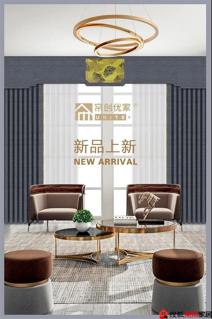 新品上新丨全新三防工艺,2021打开新的窗帘时代