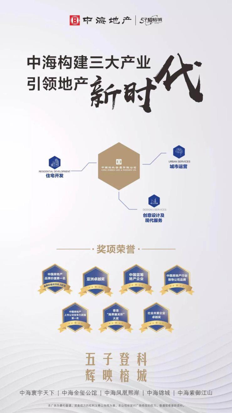 中海金玺公馆  领衔福州封面生活