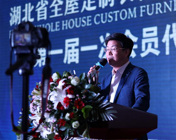 湖北省全屋定制衣柜橱柜行业协会第一届一次会员代表大会在汉召开