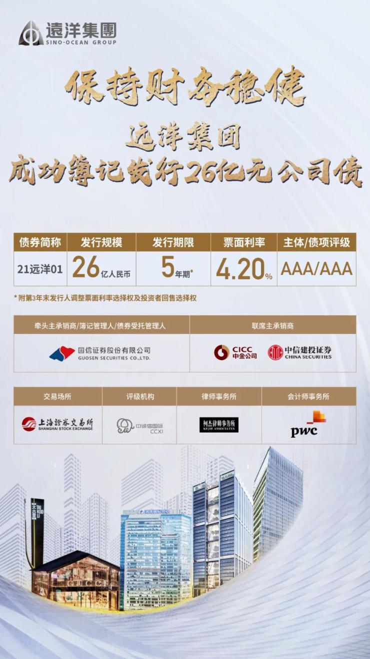 远洋集团成功簿记发行5年期26亿元公司债 票面利率4.2%