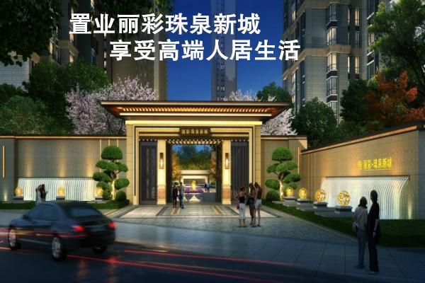 《狐老板踩盘记》咸阳品质工程 尽享丽彩珠泉新城