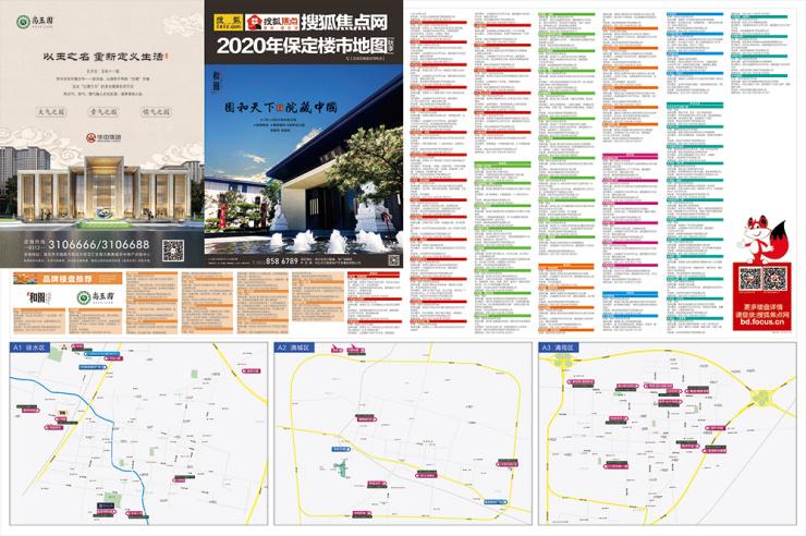 保定2020最新楼市地图出刊发行 这些楼盘榜上有名