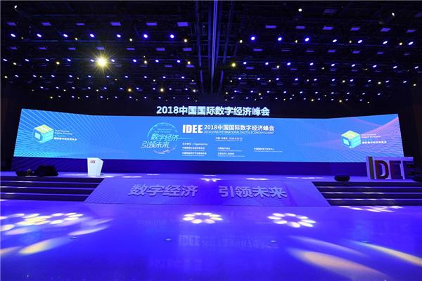 数字经济 引领未来 2018中国国际数字经济峰会盛大开幕