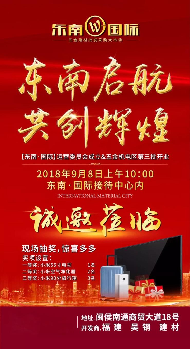 双喜临门|东南国际运营委员会成立&五金机电区第三批开业