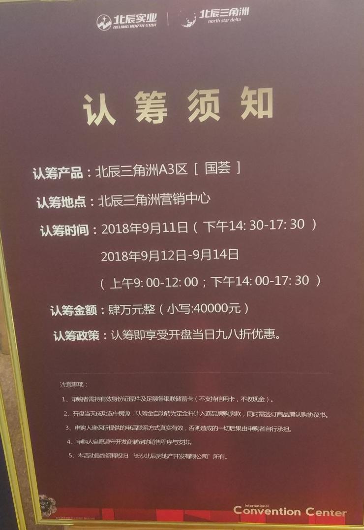 """长沙认筹金""""重出江湖"""" 北辰三角洲收取4万认筹金合不合规?"""