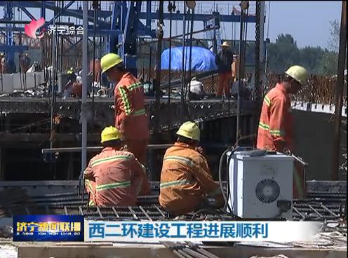 工程进展顺利!西二环京杭运河大桥主桥右幅即将合拢