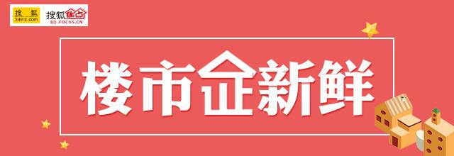 """证件丨金茂地产保定新作""""竞秀金茂悦""""获建设工程规划许可证"""