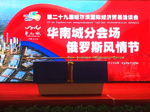 哈东文旅高地崛起 助推城市中心建设 紫荆名都正式亮相哈洽会