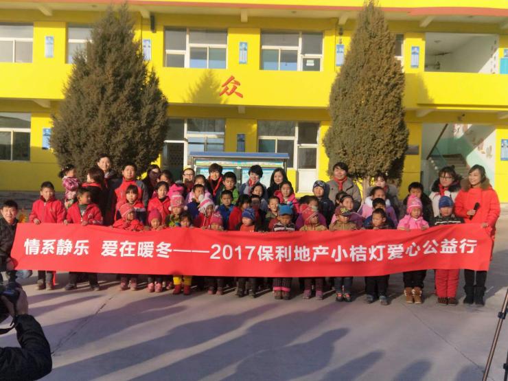 保利暖冬公益行|12月25日捐赠静乐希望小学