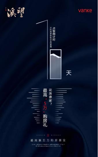 万科·溪望人气主播TOP榜,7月14日即将精彩揭秘