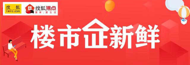 证件丨保定4盘最新获发预售证 含熙悦九里、中博新城等