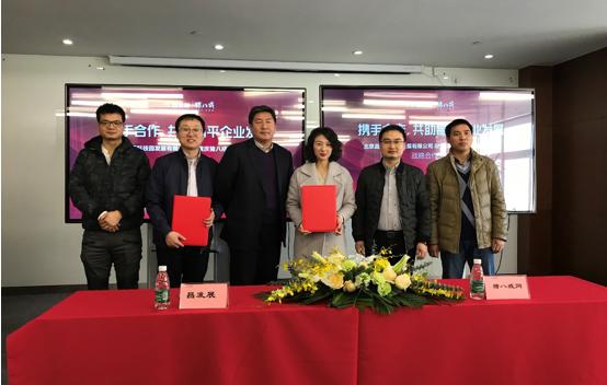 共促中小企业创新发展 昌发展与猪八戒网签署战略合作协议