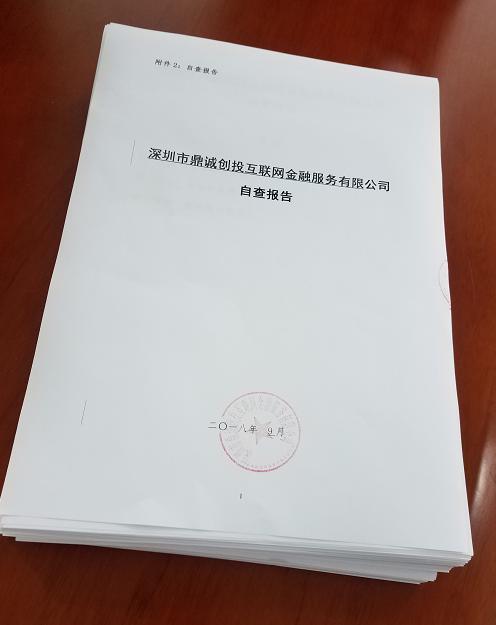 网贷合规进行时:鼎诚创投已于9月30日提交合规自查报告