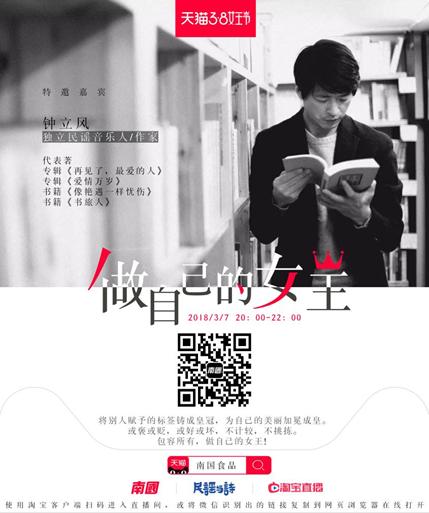 余秀华X钟立风  南国食品旗舰店女王节直播大牌来袭
