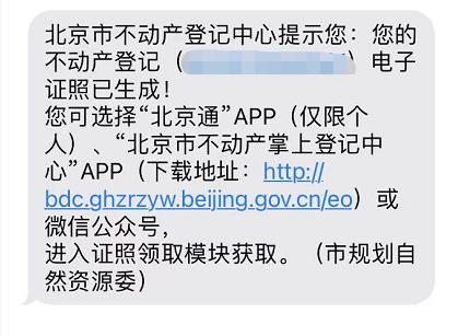 """我爱我家成为北京市政府""""全程网办""""首批合作企业"""