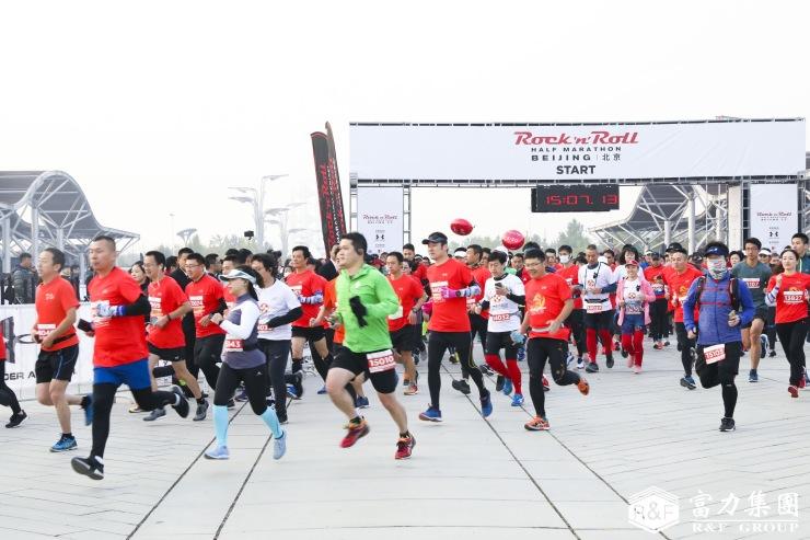 2018摇滚马拉松激情开跑 富力集团为美好生活赋能