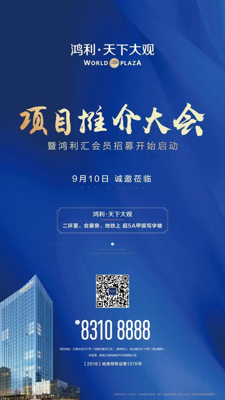 鸿利汇丨优质圈层 实力赢战企业发展新高度 9月10日招募盛启