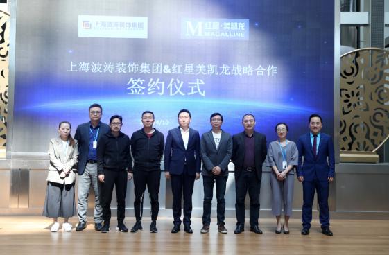 红星美凯龙互联网集团&波涛装饰集团签署战略合作协议