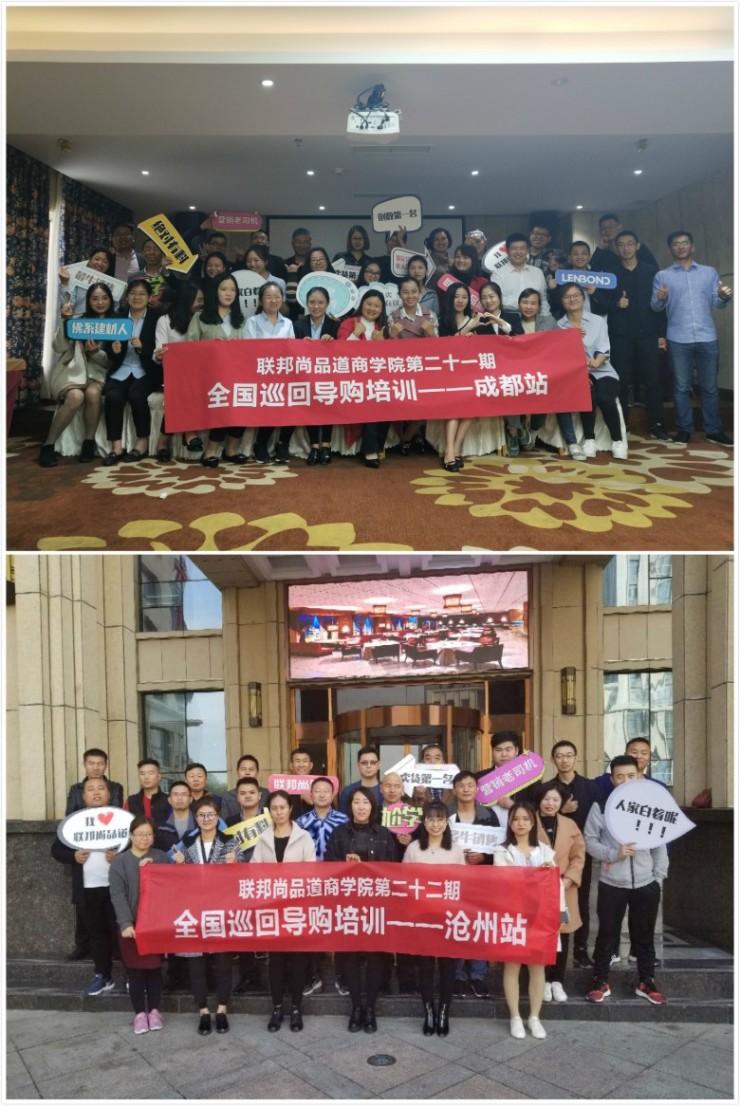 联邦尚品道成都、沧州站培训结束,丰羽行动第一季完成