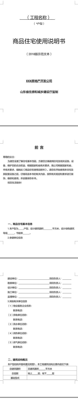 省住建厅正式发文!关系淄博所有开发商和购房者!2019年施行