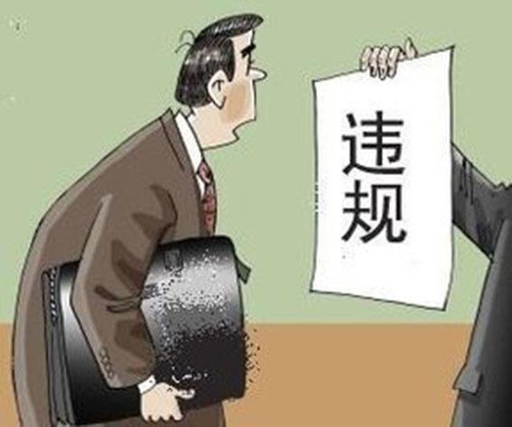 重磅!11月住建部发布第三批违法房产企业和中介名单机构