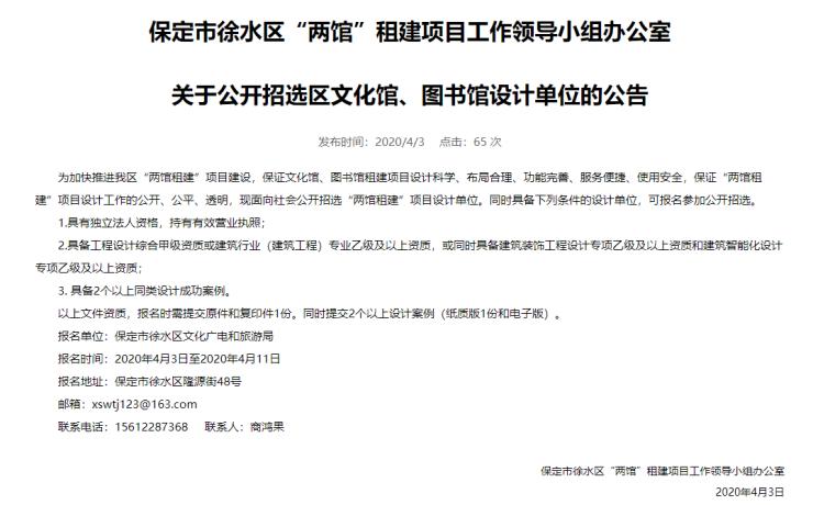 徐水区发布两则文化馆、图书馆招租和建设场所的公告