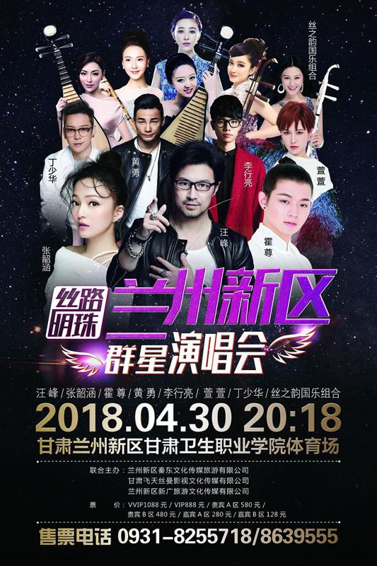 """""""丝路明珠 文化新区""""群星演唱会将于4月30日唱响兰州新区"""