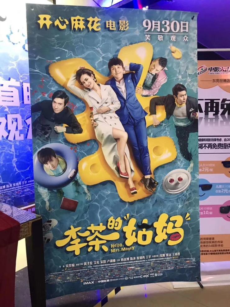 《李茶的姑妈》22城首映 观众:开心麻花就从来没有让我失望过