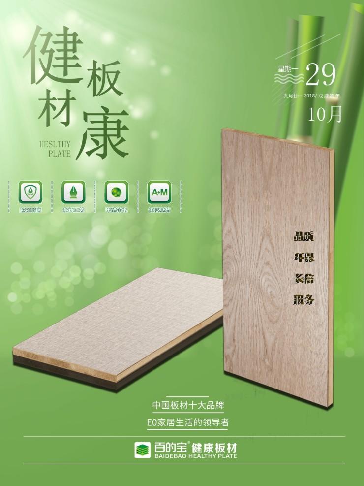 百的宝板材:实木衣柜、仿实木衣柜、原木衣柜你分得清吗?