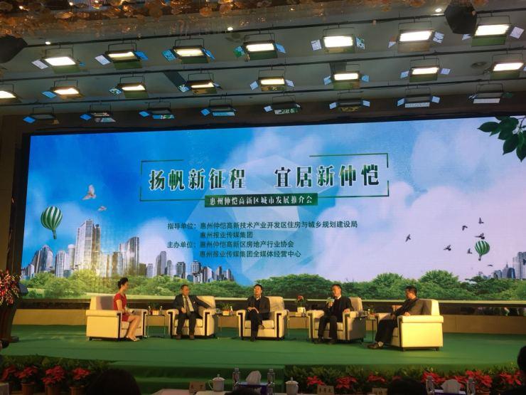 仲恺城市发展推介会今日将在深圳龙岗举行