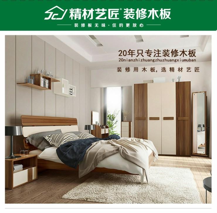 中国板材品牌精材艺匠:坚守品质、坚守品牌价值!