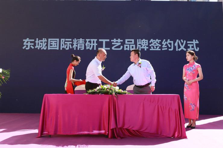 匠心品质 共筑东城|东城国际精研工艺品牌签约仪式完美落幕