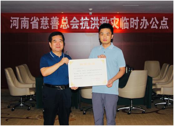 恒杰集团向河南省慈善总会捐赠100万元,帮助灾后重建